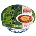 【訳あり】 賞味期限:2018年3月4日 ヤマダイ 凄麺 かき揚げ天ぷらそば (116g) カップ そば