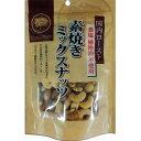 【訳あり】 賞味期限:2019年3月13日 素焼きミックスナッツ (120g) おやつやおつまみに!