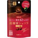 【訳あり】賞味期限:2020年11月30日サラヤラカントショコラミルク(40g)一口サイズで食べやすい低糖質チョコ