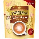 【訳あり】 賞味期限:2019年2月28日 トワイニング ミルクティー (190g) 粉末 紅茶飲料