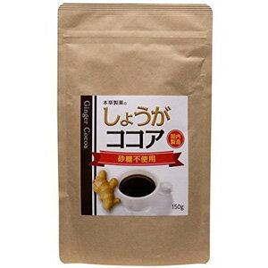 【訳あり】 賞味期限:2019年3月 本草製薬 しょうがココア (150g) むくみも冷えも美味しくほっこり対策