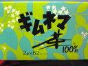 全品ポイント2倍�♪ギムネマ茶 100% ( 2gX52包入)【3 / E10 】