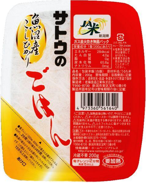 サトウのごはん 新潟県魚沼産こしひかり(200g) 1個 パックごはん
