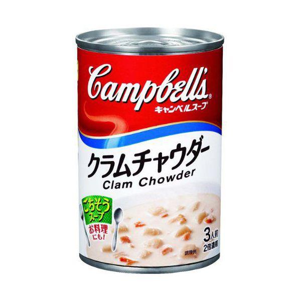 【特価】 キャンベル クラムチャウダー 缶 (305g) 濃縮スープ