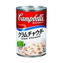 【訳あり :缶が凹んでいる為】キャンベル クラムチャウダー 缶 (305g) 濃縮スープ