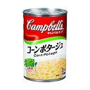 全品ポイント2倍〜♪キャンベル コーンポタージュ 缶 (305g) 濃縮スープ