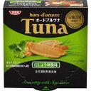【訳あり】 賞味期限:2020年12月21日 SSK オードブルツナ 白しょうゆ風味 1缶 (80g)
