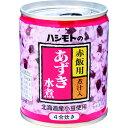 【訳あり】 賞味期限:2020年11月20日 橋本フーズ あずき水煮 K-7号缶 (230g)