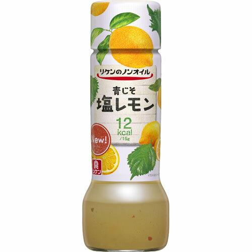 【訳あり】 賞味期限:2019年3月2日 理研 リケンのノンオイル 青じそ塩レモン (190mL)