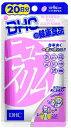 店内全品ポイント10倍〜DHCニュースリム20日分(80粒入) サプリメント DHCの健康食品