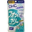 DHC フォースコリー 20日分(80粒) サプリメント DHCの健康食品 ダイエット食品