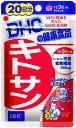 DHCキトサン20日分(60粒入) サプリメント DHCの健康食品