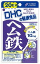 【A】 DHC ヘム鉄 20日分 40錠