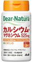 【A】アサヒフード ディアナチュラ(Dear-Natura) カルシウム・マグネシウム 30日分(120粒) 栄養機能食品 毎日の元気が気になる方に [02P03Dec16]