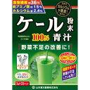 ショッピング青汁 [A] 山本漢方 ケール粉末100% スティックタイプ (3g×22包) 青汁