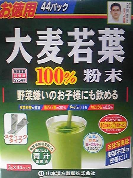 大麦若葉粉末100% ( 3g×44包)