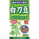 山本漢方 白刀豆(なたまめ) 粒 100% (280粒) サプリメント