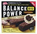 ヘルシークラブ バランスパワー ビッグ ブラックカカオ (4本入) 栄養機能食品