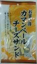 【訳あり】 賞味期限:2021年1月21日 アン・エンター お買い得 カマンベール チーズサンド (80g)