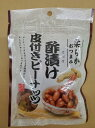 【訳あり】 賞味期限:2020年9月16日 フジサワ 酢漬け 皮付き ピーナッツ (100g) つまみ