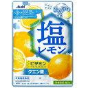 【訳あり】 賞味期限:2020年6月30日 アサヒ 塩レモンキャンディ (81g) キャンディ