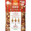 【訳あり】 賞味期限:2020年2月13日 ロカボスタイル 低糖質スイートナッツ (25g×7袋入) ミックスナッツ