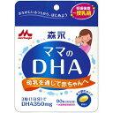 【森永乳業】ママのDHAサプリ(90粒入り)マタニティ食
