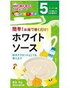 和光堂 手作り応援 ホワイトソース(3.5g×8包) 離乳食【y】