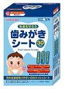 [A] 和光堂 にこピカ 歯みがきシート (30包) 化粧品 6か月頃から [02P03Dec16]