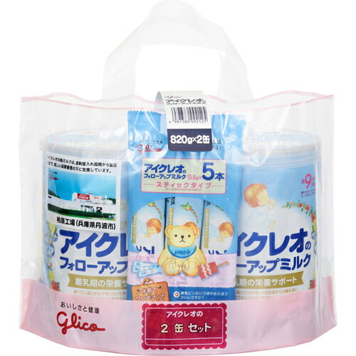 アイクレオのフォローアップミルク満9ヶ月頃から(大缶820g×2缶+スティックタイプ136g×5本付