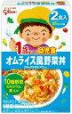 アイクレオ 1歳からの幼児食 オムライス風野菜丼(85g×2袋入)ベビー食品【y】