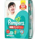 【y】 パンパース 卒業パンツでトイレトレーニング ビッグサイズ (32枚) 乳幼児用 紙おむつ パンツタイプ 男女共用