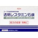 【医薬部外品】 透明レスタミン石鹸 (80g)