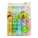 全品ポイント2倍〜♪【T】カラーファイン ディッシュクロス 5枚入 キッチン用品