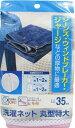 オーエ マイ・ランドリー2 洗濯ネット 丸型 特大 直径35cm 【O】