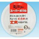 全品ポイント3倍〜♪デキシー スーパーボウル 18cm (5枚入) 紙ボウル 高機能シリーズ 超紙皿