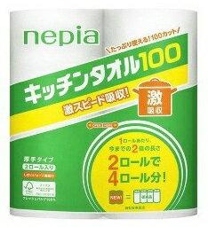 內皮爾超級吸收廚房毛巾 2 卷 100 切 (紙巾) (4901121331485) * 每人最高 1 點只