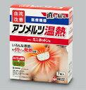 【y季節限定♪】 桐灰化学 血流改善 アンメルツ温熱 ミニホットンa(7枚入)