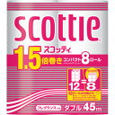 【訳あり】 スコッティ 1.5倍巻き コンパクト ダブル 45m (8ロール) トイレットペーパー 8ロールで12ロール分の長さ