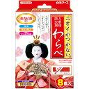 【T】 ニオイがつかない 人形用防虫剤 わらべ (8個入) 一年間有効 おひな様などお人形の防虫に