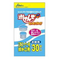 【T】 通しゃんせ 水切りストッキング 三角コーナー・排水口兼用(30枚入)