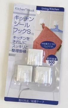 【T】 キッチン シールフックS (3個入)