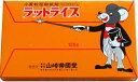 全品ポイント2倍�♪山崎 ラットライス (125g) ネズミ駆除剤 【A】