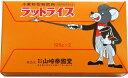 500円引クーポン&全品ポイント2倍〜♪山崎 ラットライス (125g×2個入) ネズミ駆除剤 【A】