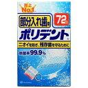 【訳あり】 アース製薬 部分入れ歯用 ポリデント (72錠) 入れ歯洗浄剤