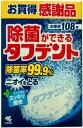 【お買得感謝品♪】 小林製薬 除菌ができるタフデント (108錠) 入れ歯洗浄剤