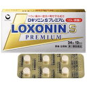 【第1類医薬品】 ロキソニン S プレミアム (24錠) 頭...