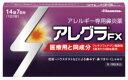 【第2類医薬品】アレグラFX 14錠 (7日分) アレルギー専用鼻炎薬 医療用と同成分配合