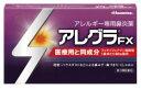 【第2類医薬品】アレグラFX 28錠 (14日分) アレルギー専用鼻炎薬 医療用と同成分配合