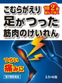 【第2類医薬品】本草 芍薬甘草湯(しゃくやくかんぞうとう)エキス顆粒-H (2.5g×6包) こむらがえり 足がつった 筋肉のけいれん